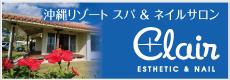 くれえる沖縄