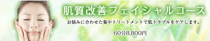 春の肌改善コース 初回特別価格4,200円(税込)
